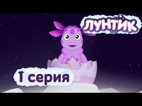 Лунтик - 1 серия. Лунный гость (видео)