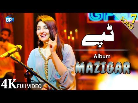 Pashto new song 2020   Meena Kawal Kho   Gul Panra Tapay 4k   latest Music   Pashto Ghazal   2020