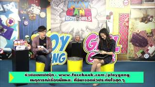 Play Gang Boys Meet Girls 22 November 2013 - Thai Talk Show
