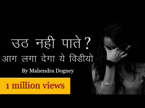 Best quotes - best inspirational video in hindi best motivational quotes in hindi by mahendra dogney