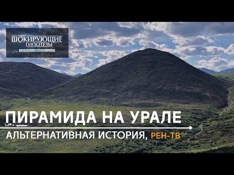 2020 Пирамида на Приполярном Урале. Вертолётная экспедиция в горы Урала.