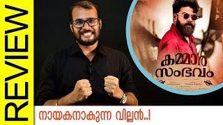 Video Kammara Sambhavam Malayalam Movie Review by Sudhish Payyanur   Monsoon Media MP3, 3GP, MP4, WEBM, AVI, FLV Juli 2018