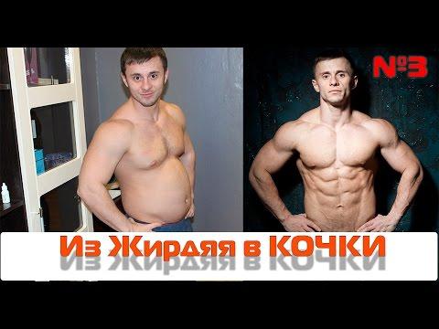 Сушка тела #3.Правильное питание. Накачаться быстро. Похудеть быстро. Натуральный бодибилдинг