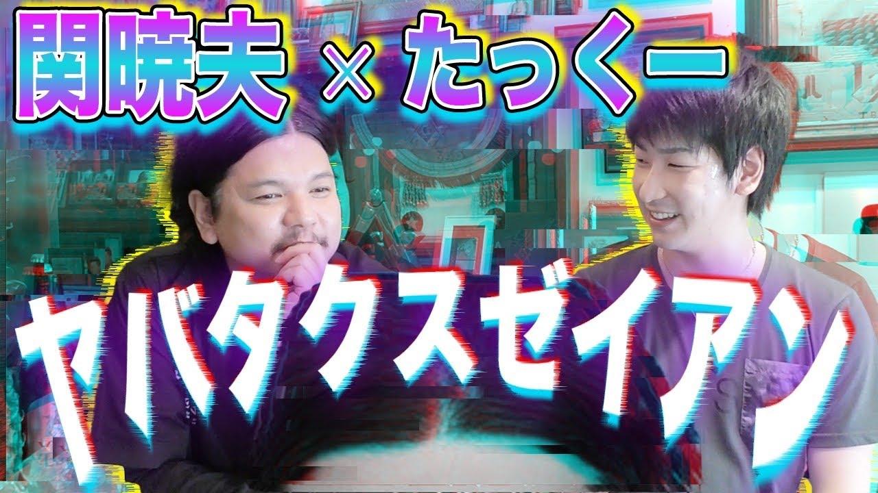 Mr.都市伝説・関暁夫をイジり続けたYouTuberたっくーが土下座謝罪「ヤバいよ!」