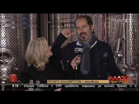 Ποιο κρασί ταιριάζει με τυριά, κρέατα και επιδόρπια | 29/12/2019 | ΕΡΤ