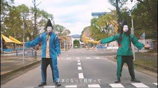 市政PR動画「平成KIZOKU2」第二弾「見守りKIZOKU」編