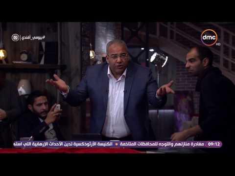 بيومي فؤاد يشرح العلاقة بين التفاهة ومتابعة مقالب رامز جلال