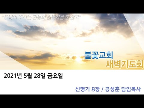 2021년 5월 28일 금요일 새벽예배