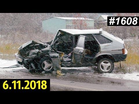 Новая подборка ДТП и аварий за 6.11.2018