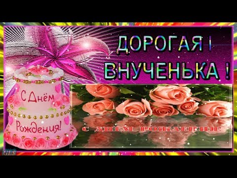 Поздравления с днем рождения внучке 3 года от бабушки 45