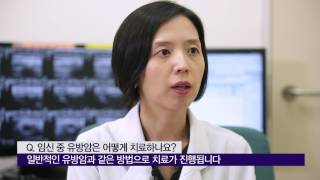 임신 중 유방암은 어떻게 치료하나요? 미리보기