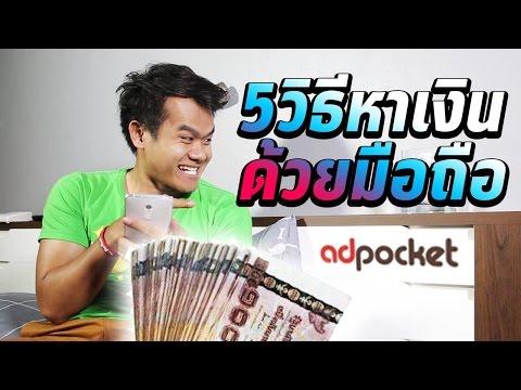 5 วิธีหาเงินด้วยมือถือ (by Adpocket)