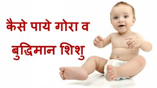 Want intelligent and fair skin baby?Eat these food during pregnancy /hindi/गोरा व बुद्धिमान शिशु??