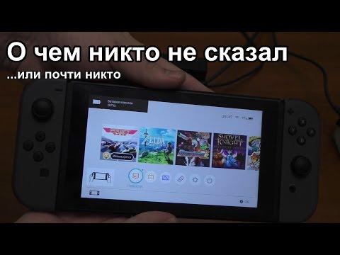 Nintendo Switch: о чём почти никто не говорит (обзор)