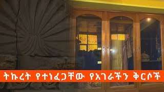 አስጎብኚዎችና ቅርሶቻችን   ኢቢኤስ አዲስ ነገር EBS What's New April 15, 2019