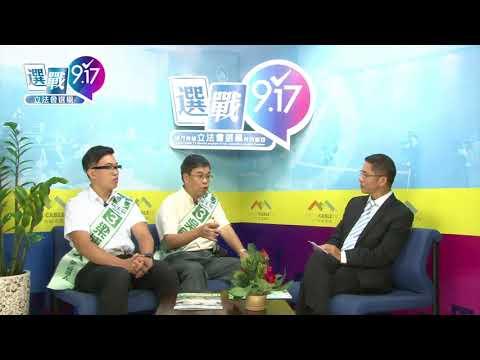 2017選戰917第二集B 第3組民主昌澳門
