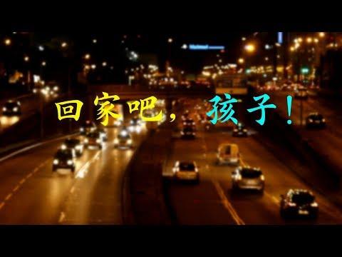 【美聲】基督徒|讚美詩歌MV|母親的心聲《回家吧,孩子》拯救網癮少年