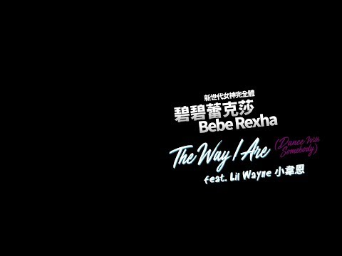 Bebe Rexha 碧碧蕾克莎 - The Way I Are  (Dance With Somebody) feat. Lil Wayne (華納 Official 官方完整版 MV)