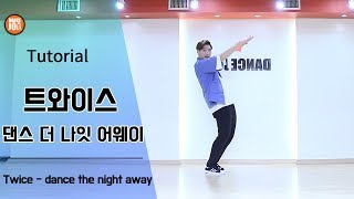 [댄스조아]트와이스 댄스 더 나잇 어웨이 안무 [거울모드/튜토리얼]