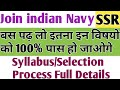 19,Indian Navy SSR Syllabus 2019,Syllabus of ssr