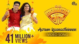 Video Oru Adaar Love | Aarum Kaanaathinnen Song Video | Vineeth Sreenivasan | Shaan Rahman | Omar Lulu |HD MP3, 3GP, MP4, WEBM, AVI, FLV Maret 2019
