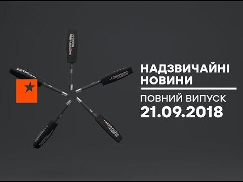 Чрезвычайные новости (ICTV) - 21.09.2018