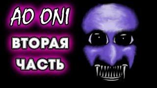 03.05.2014 СУББОТНИЙ СТРИМ | Ao Oni Второе Пришествие