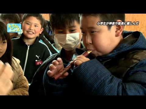 たうんニュース2016年1月「三津浜小学校で慰問神楽」