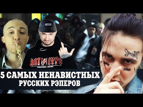 5 САМЫХ НЕНАВИСТНЫХ РУССКИХ РЭПЕРОВ /  FACE БЕЗДАРЬ? (видео)