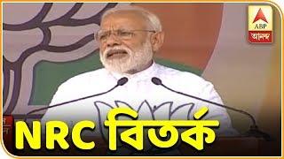 লোকসভা ইলেকশন ২০১৯: NRC নিয়ে মোদী বনাম মমতা | ABP Ananda