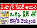 HOW TO DOWNLOAD TELUGU NEWS PAPERS IN MOBILE