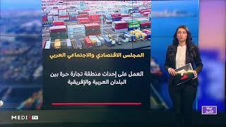 شاشة تفاعلية.. برنامج جسور للتجارة العربية والإفريقية