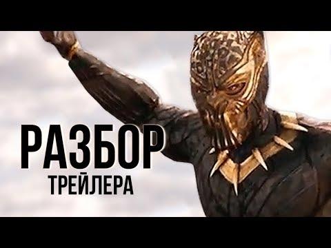 Что показали во втором трейлере  \Черная Пантера\/Вlаск Раnтhеr\ | МАRVЕL 2018 - DomaVideo.Ru