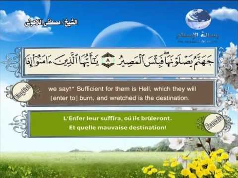 58- Al-Mojadela (Translation of the Meanings of The Noble Quran in the English Language)