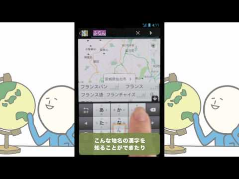 Video of Google Japanese Input