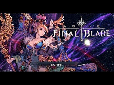 《Final Blade:英雄不滅》手機遊戲玩法與攻略教學! 6/14