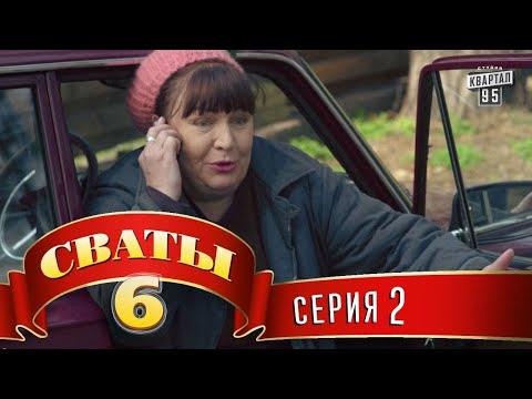 Сваты 6 (6-й сезон, 2-я серия) (видео)