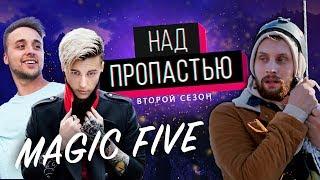 ПОДВЕСИЛ ФОКУСНИКОВ НАД ПРОПАСТЬЮ || Magic Five