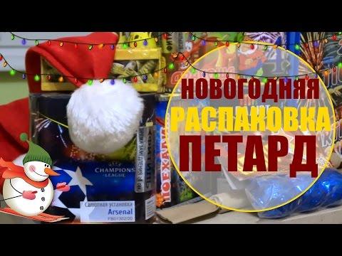 Петарды и Фейерверки на НОВЫЙ ГОД 2016 - Посылка с Пиромаркета! (видео)
