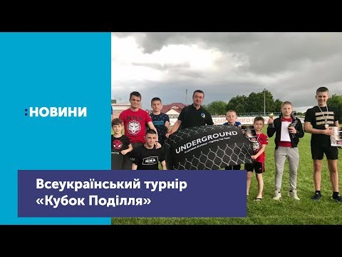 Житомирські єдиноборці здобули перемогу у Всеукраїнському турнірі «Кубок Поділля»