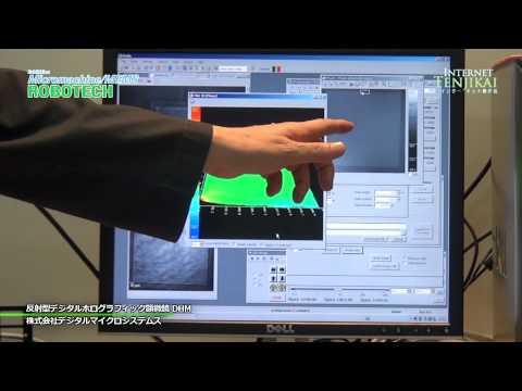反射型デジタルホログラフィック顕微鏡 DHM - 株式会社デジタルマイクロシステムズ