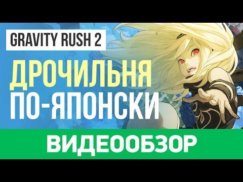 Обзор игры Gravity Rush 2