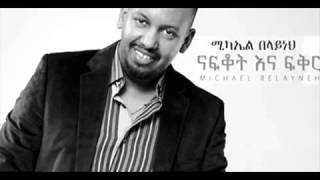Michael Belayneh - Ashenefe NEW ETHIOPIAN MUSIC 2013