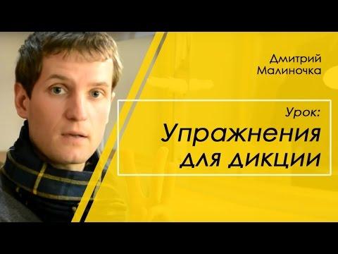 Упражнение для дикции которое за неделю сделает Вашу речь красивой - DomaVideo.Ru