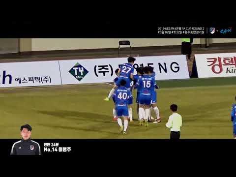 2019년 청주FC 첫 골의 주인공은??