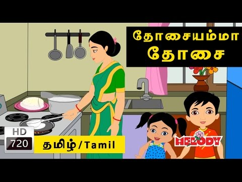 Dosai Amma Dosai | தோசையம்மா தோசை |Tamil Rhymes for Kids | Tamil Rhymes