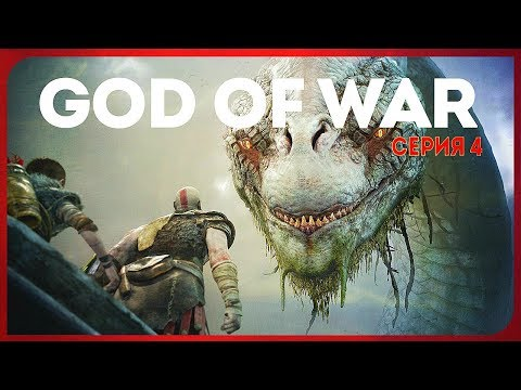 GOD OF WAR #4 ● ЁРМУНГАНД, ЗМЕЙ МИДГАРДА