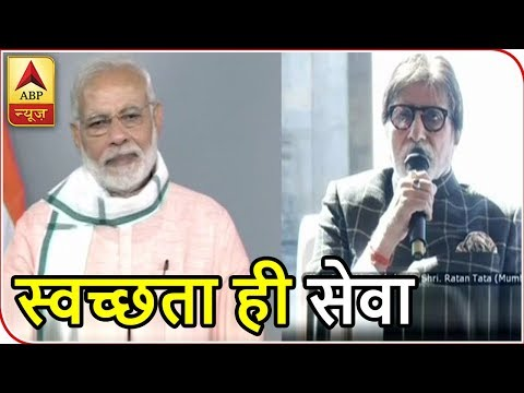 ABP News Is LIVE | PM Narendra Modi And Amitabh Bachchan At Swachhata Hi Seva Launch Event