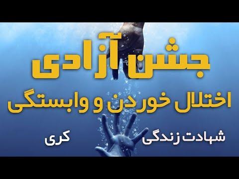 جشن آزادی قسمت بیست و یکم شهادت زندگی