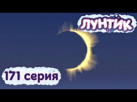 Лунтик и его друзья - 171 серия. Затмение (видео)